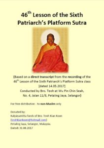 46th Lesson of the Sixth Patriarch's Platform Sutra