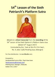 54th Lesson of the Sixth Patriarch's Platform Sutra